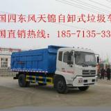 供应批发生产自卸式垃圾车环卫车垃圾车CLW5160ZLJD4型