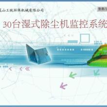 供应苏州工业设备组态软件远程监控系统