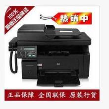 供應惠普1216黑白激光多功能一體打印機批發