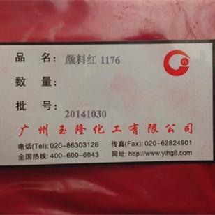 艳佳丽红HF3C颜料红176图片
