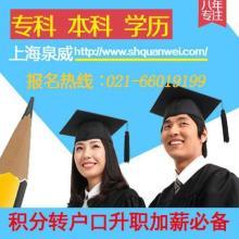 供应上海宝山顾村学历培训,提升学历找上海泉威,多所名牌大学供你选批发