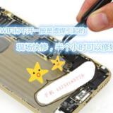 供应深圳苹果IPhone5屏幕黑屏发烫维修