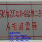 供应自贡市电力标志牌消防标志牌价格