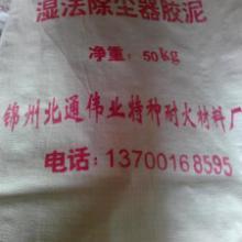 供应麻石除尘器专用耐酸碱胶泥13700168595