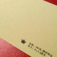 供应磨砂铂金纸名片印刷