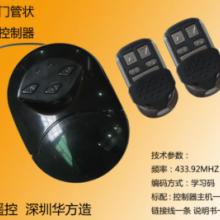 供应华方圆电动卷帘门管状电机控制遥控器无线接收学习码接收器批发