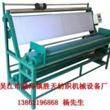 供应自动卷布机价格_自动卷布机生产_自动卷布机销售