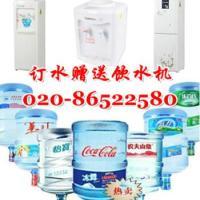 供应广州冰露桶装水送立式饮水机