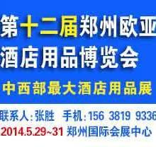 供应2015郑州酒店用品博览会