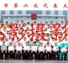 北京专业会议摄影北京大型转机合影合影拍摄专业摄影摄像批发