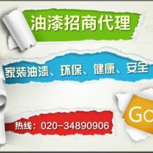 供应珠海涂料代理,珠海涂料油漆代理商,珠海涂料油漆代理连锁店图片