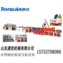供应PVC装饰板材生产线