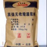 供应郏县高强微收缩灌浆料