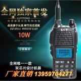 供应路易通uv8800对讲机-路易通双段对讲机8800UV手动调频