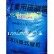 供应用于电镀的硫酸铜-哪里回收硫酸铜-硫酸铜价格13731024396