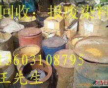 供应上海回收化工废料,上海回收化工废料公司,上海回收化工废料价格