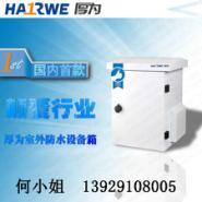 广州厚为防水配电箱监控量大从优图片