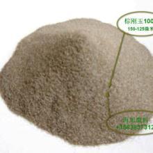 供应用于喷砂 研磨 表面处理的海旭磨料95%棕刚玉砂#100