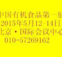 2015北京有机食品展会批发