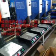 供应超声波塑料焊机