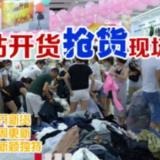 上海外贸女装批发广东最便宜的欧洲站女装批发网