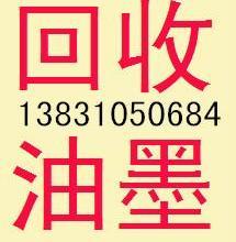 沙雅县*回收媒介染料13831050684