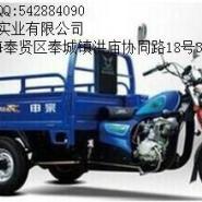 150三轮摩托车图片