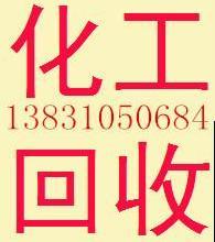 汪清县*回收分散染料13831050684