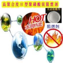 供应PP专用无卤阻燃剂