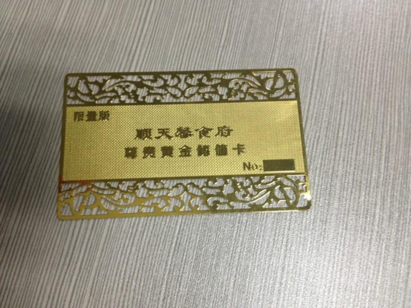 北京哪家制作金属卡拉丝卡滴胶卡图片/北京哪家制作金属卡拉丝卡滴胶卡样板图 (2)