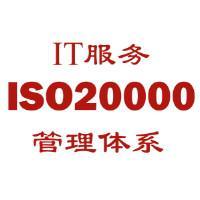 供应成都ISO20000IT服务管理认证图片