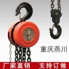 供应厂家直销HSZ型手拉葫芦5T重庆手拉葫芦5吨3米批发批发