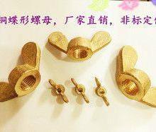 供应铜碟形螺母