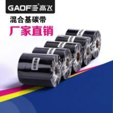 供应混合基碳带色带80M300M