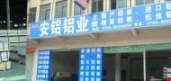 东莞市安铝铝业有限公司(业务部)