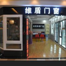 供应上海德国维盾断桥铝门窗厂商,上海浦东新区70型维盾断桥铝生产批发