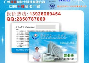 会员卡,智能卡生产厂家制作停车卡图片