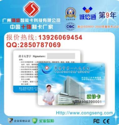 会员卡,智能卡生产厂家制作停车卡图片/会员卡,智能卡生产厂家制作停车卡样板图 (3)
