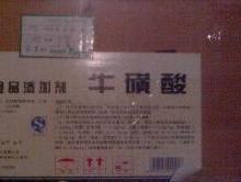供应牛磺酸