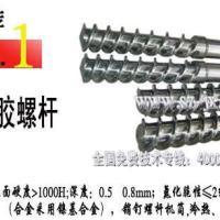 供应/注塑机螺杆料筒加工螺杆机筒生产商金鑫厂家报价定做安装