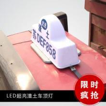 供应渣土车顶灯顶灯,渣土车顶灯批发,渣土车顶灯报价