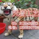 供应森林系老虎仿真老虎模型镇宅风水虎可坐人照相老虎吓人的大老虎模型