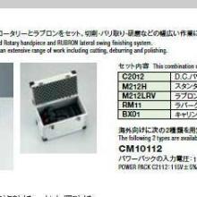 供应CM40212套装工具