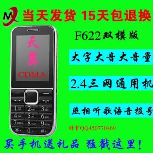 F622双模电信手机低价手机批发图片