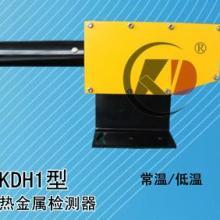 供应热金属检测器KDH1-4Z1 厂家直销