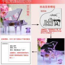 供应水晶钢琴音乐盒,西安水晶钢琴音乐盒定制,水晶钢琴音乐盒批发