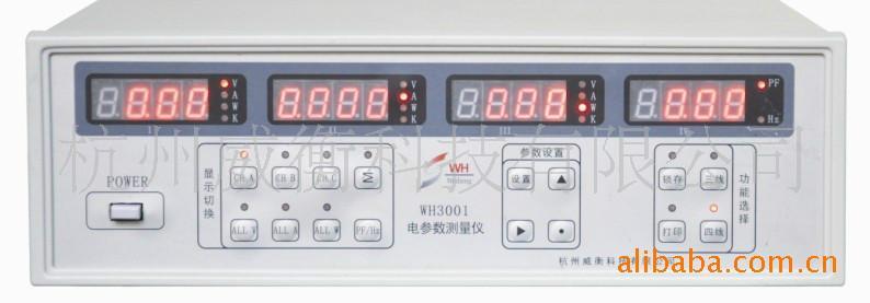 供应厂家直销 现货不缺 测量精确 价格合理 三相电参数