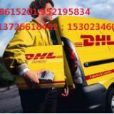 供应北滘DHL国际空运北滘DHL国际快递