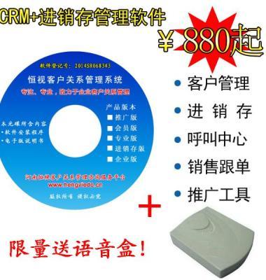 进销存管理软件图片/进销存管理软件样板图 (1)