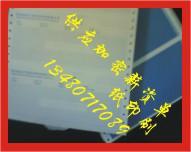 供应财务部专用密码纸工资单印刷